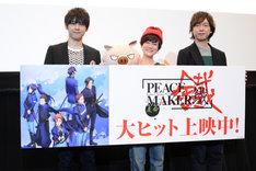 劇場アニメ「PEACE MAKER 鐵 ~友命~」公開記念舞台挨拶より。左から梶裕貴、小林由美子、立花慎之介。