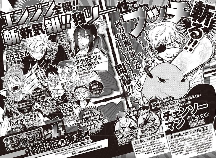 週刊少年ジャンプ52号の予告ページ。(c)藤本タツキ/集英社