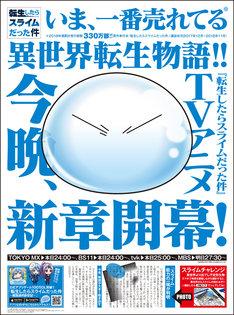 読売新聞(全国版)の朝刊に掲載された「転生したらスライムだった件」の広告。