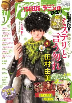 月刊flowers2019年1月号