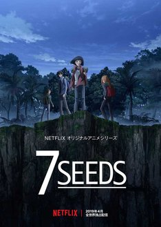アニメ「7SEEDS」キービジュアル