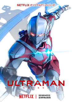 「ULTRAMAN」第2弾ティザービジュアル (c)円谷プロ (c)Eiichi Shimizu,Tomohiro Shimoguchi (c)/ULTRAMAN製作委員会