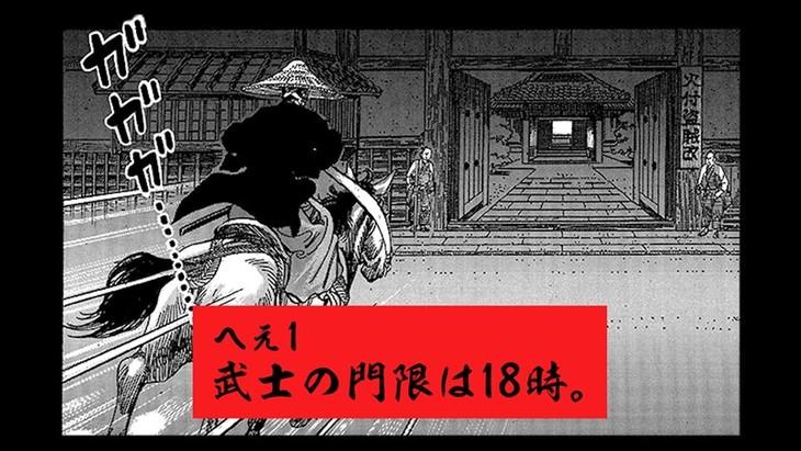 「劇画『鬼平犯科帳』25周年記念動画『鬼へぇ』」より。
