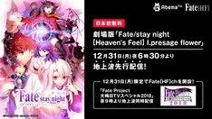 「『Fate/stay night [Heaven's Feel]』I.presage flower」の告知バナー。
