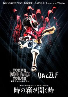 「東京ワンピースタワー×DAZZLE イマーシブシアター『時の箱が開く時』」のビジュアル。