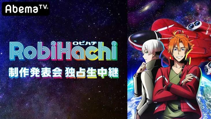 TVアニメ「RobiHachi」制作発表会バナー