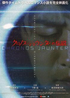 映画「クロノス・ジョウンターの伝説」ビジュアル