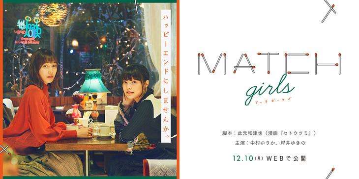 「MATCH girls」ビジュアル