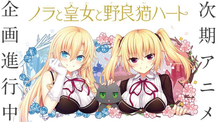 ノラと皇女と黒猫ハート 無修正 画像