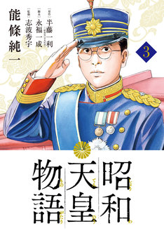「昭和天皇物語」3巻
