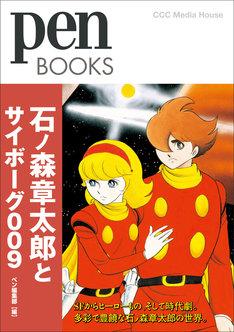 「ペンブックス 石ノ森章太郎とサイボーグ009」