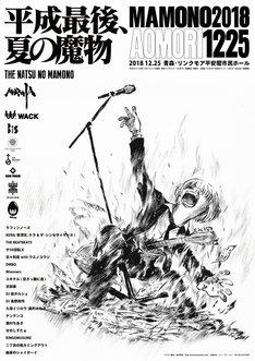 「夏の魔物2018 in AOMORI」のメインビジュアル。