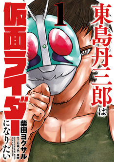 「東島丹三郎は仮面ライダーになりたい」1巻