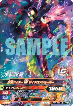 「風都探偵」5巻限定版に付属する、ガンバライジングカード。