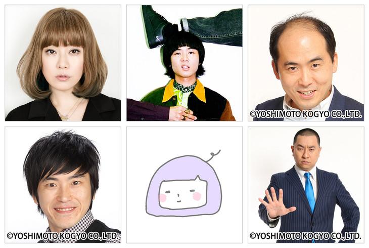 上段左から大貫亜美(PUFFY)、オカモトレイジ(OKAMOTO'S)、斎藤司(トレンディエンジェル)。下段左から村上純(しずる)、渡辺ペコ、レイザーラモンRG(レイザーラモン)。