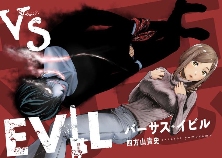 「VS EVIL」第1話の扉ページ。