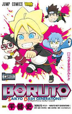 「BORUTO-ボルト- SAIKYO DASH GENERATIONS」1巻