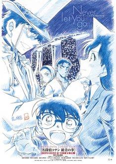 劇場版「名探偵コナン 紺青の拳(こんじょうのフィスト)」ティザーポスタービジュアル