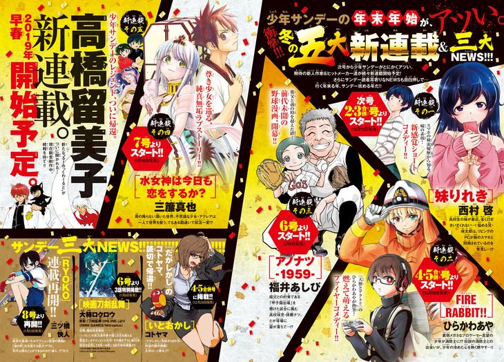 週刊少年サンデー2019年1号に掲載されている新連載情報。