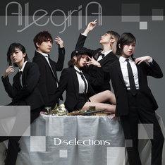 D-selections「AlegriA」ジャケット