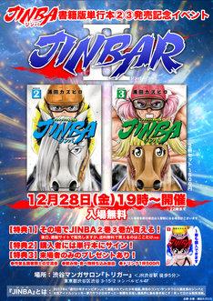「JINBAR II」の告知画像。