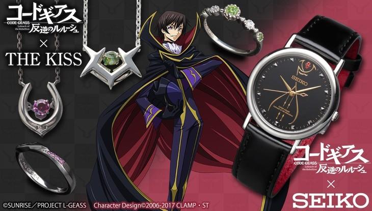 ルルーシュの誕生日を記念したコラボ腕時計とコラボアクセサリー。