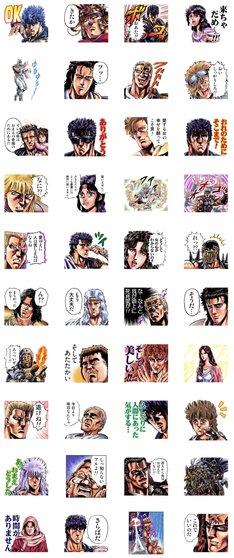 「北斗の拳(J50th)」