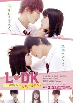 映画「L・DK ひとつ屋根の下、『スキ』がふたつ。」ポスタービジュアル
