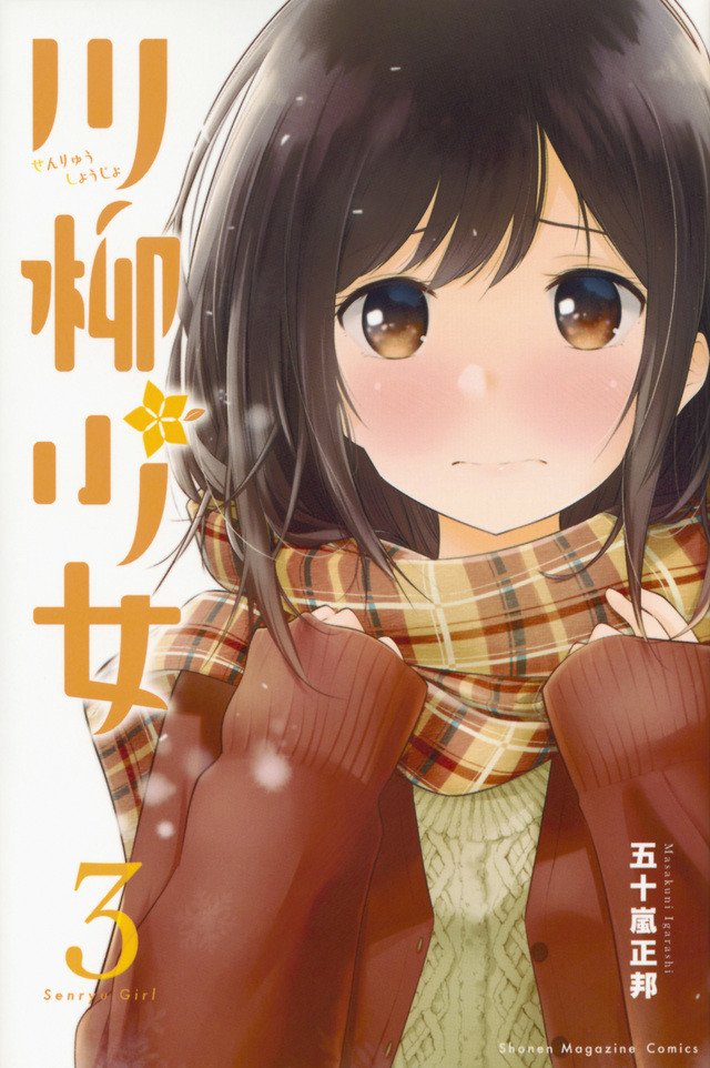 「川柳少女」3巻