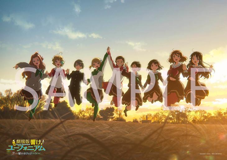 「劇場版 響け!ユーフォニアム~誓いのフィナーレ~」第2弾前売券特典のB2ポスター。