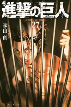 「進撃の巨人」27巻
