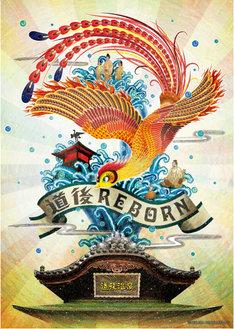 「道後REBORN×火の鳥」キービジュアル(c)TEDUKA PRODUCTION