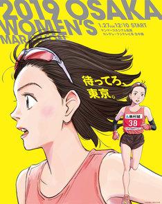 「第38回 大阪国際女子マラソン」メインビジュアル