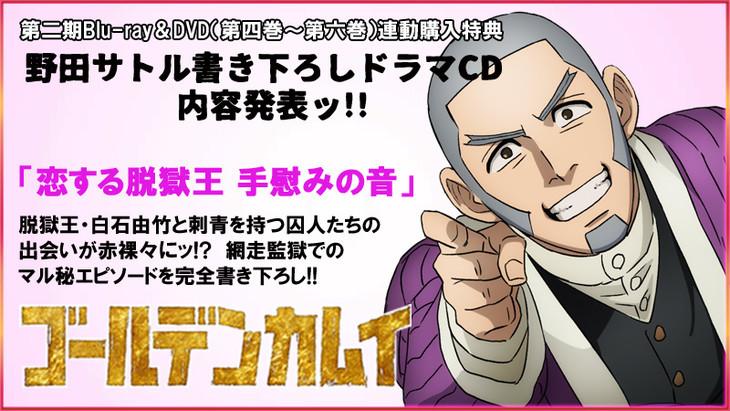 TVアニメ「ゴールデンカムイ」第2期Blu-ray / DVDの連動購入特典として用意される「原作者・野田サトル書き下ろしドラマCD」の告知バナー。