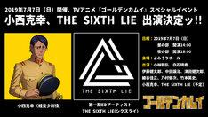 TVアニメ「ゴールデンカムイ」イベントの追加出演者情報。
