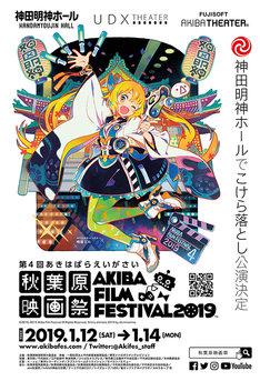 「第4回 秋葉原映画祭2019」ポスタービジュアル (c)2016-2019 Akiba Film Festival All Rights Reserved. (c)miru.shimane 2019 by aki.minamino