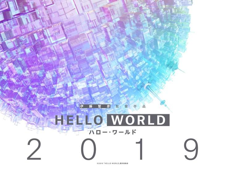 「HELLO WORLD」イメージビジュアル