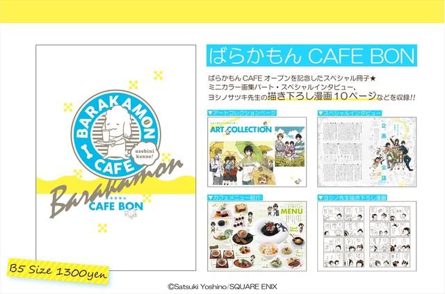 e-STOREで販売される「ばらかもん CAFE BON」。(c)Satsuki Yoshino/SQUARE ENIX