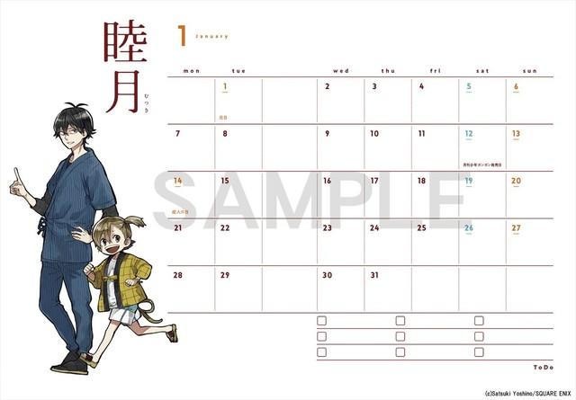 「ばらかもん特製スケジュール手帳2019」より。(c)Satsuki Yoshino/SQUARE ENIX