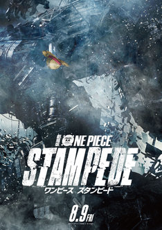 「ONE PIECE STAMPEDE」のティザービジュアル。