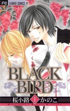 「BLACK BIRD」1巻