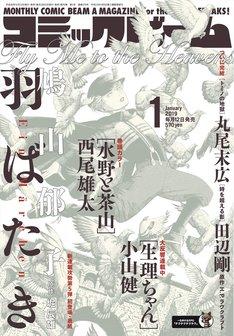 月刊コミックビーム2019年1月号