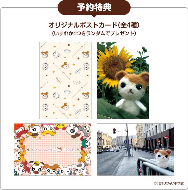 東京会場の予約特典として用意されたポストカード。