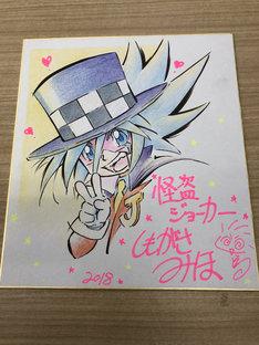 しもがさ美穂によるサイン入りイラスト色紙。