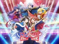 「少女☆歌劇 レヴュースタァライト -Re LIVE-」ビジュアル
