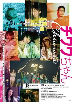 映画「チワワちゃん」本ポスター