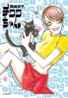 「チワワちゃん」(c)Kyoko OKAZAKI 1996