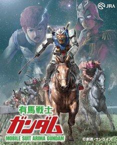 「有馬戦士ガンダム」キービジュアル