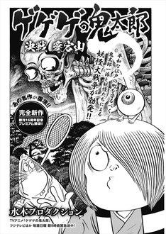 「ゲゲゲの鬼太郎」の特別読切「決戦 愛宕山」より。