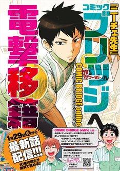 月刊コミックジーン2019年1月号に掲載された移籍告知。